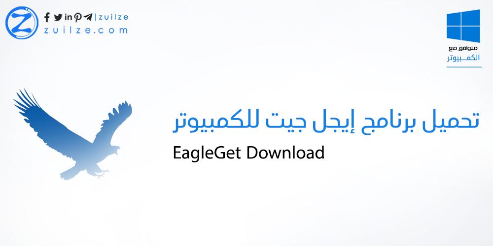 تحميل برنامج eagleget من ميديا فاير