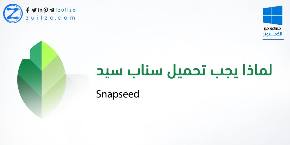 تحميل Snapseed للكمبيوتر