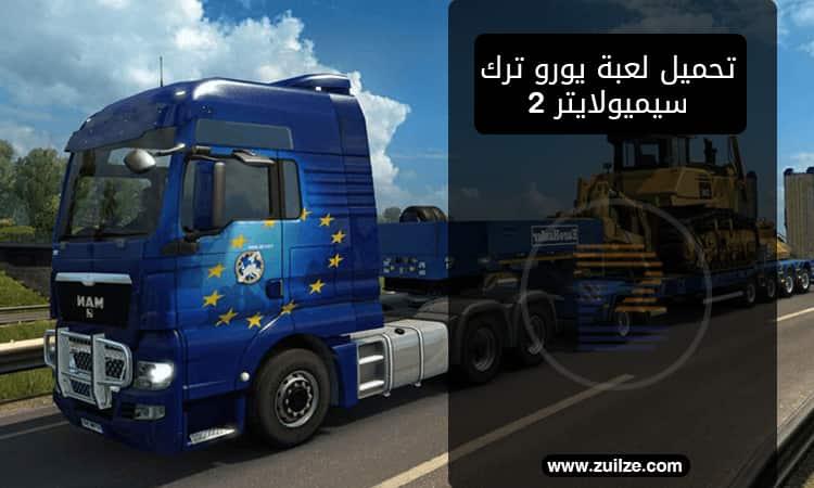 تحميل لعبة الشاحنات Euro Truck Simulator 2