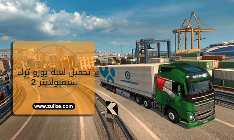 تحميل لعبة euro truck simulator 2 برابط مباشر