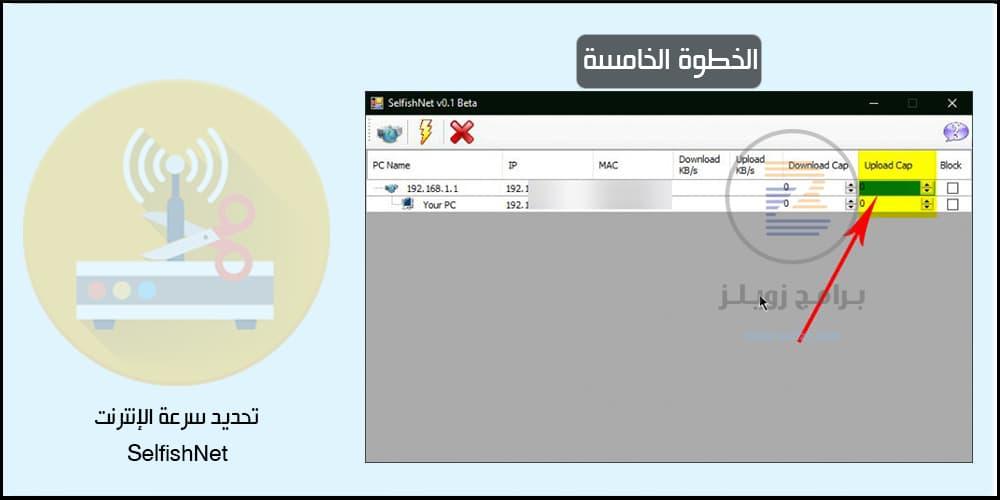 تحميل برنامج سيلفش نت ويندوز 7 64