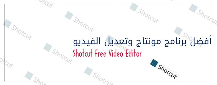 برنامج مونتاج فيديو سهل الإستخدام مجاني
