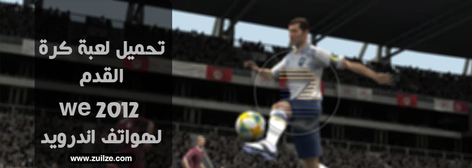لعبة we 2012 تنزيل