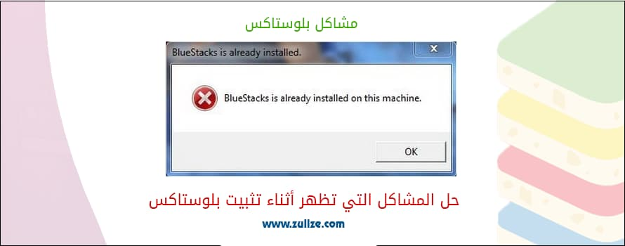 YouTube حل مشكلة تثبيت BlueStacks مع حل مشكلة Bluestacks is Already installed on this machine‏