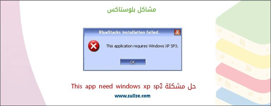 حل جميع مشاكل تشغيل برنامج بلو ستاك BlueStacks