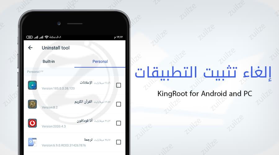 KingRoot الإصدارات القديمة - Android