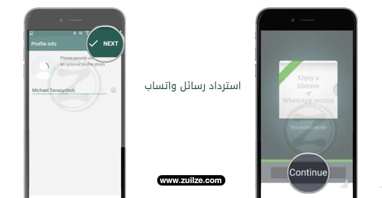 استعادة WhatsApp من Google Drive إلى نصائح بديلة لـ iPhone
