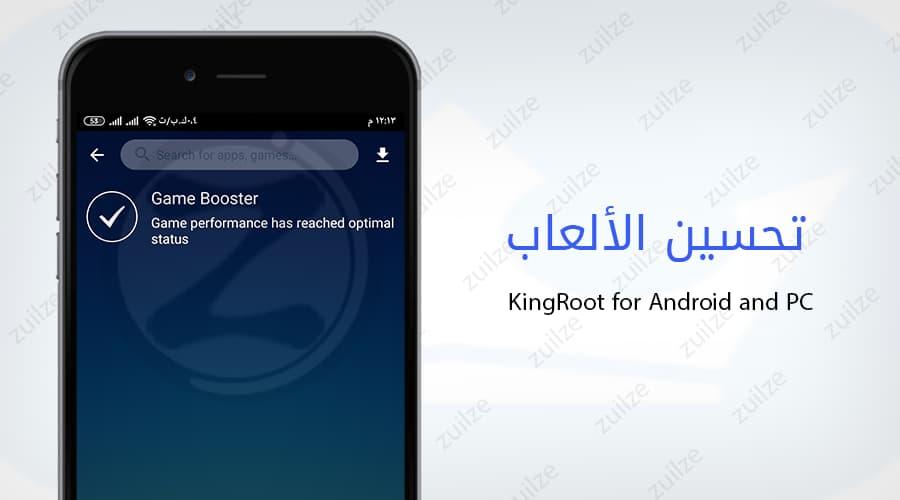 تحميل برنامج كينج روت الاصلي 2020 للاندرويد KingRoot