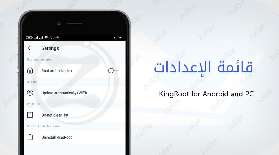 تحميل برنامج كينج روت 2020 King Root الاصلي من ميديا فاير