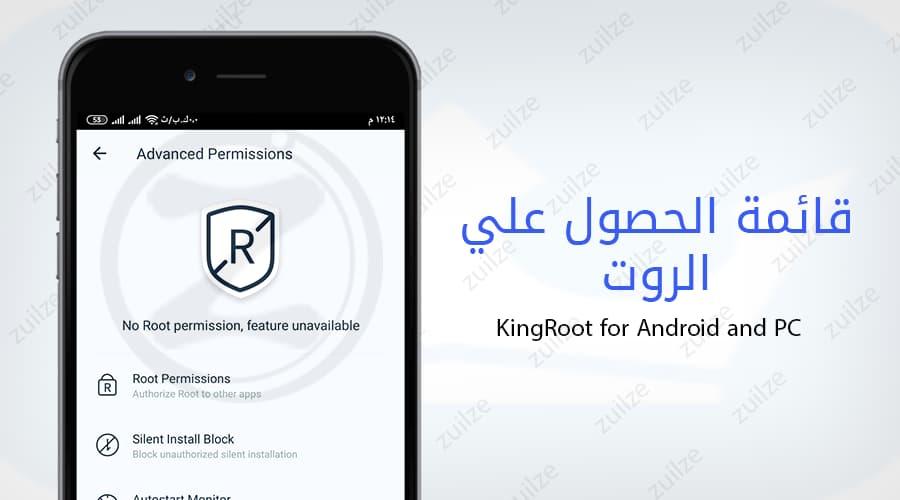 تحميل برنامج كينج روت King Root