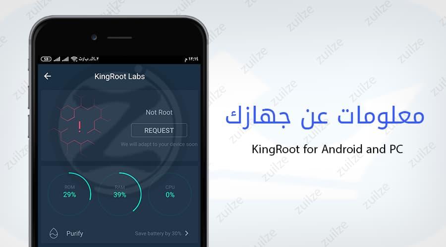 تنزيل كينج روت KingRoot 5.4.0 لـ أندرويد والكمبيوتر APK