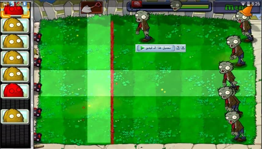 تحميل لعبة زومبي ضد النباتات 2 للكمبيوتر
