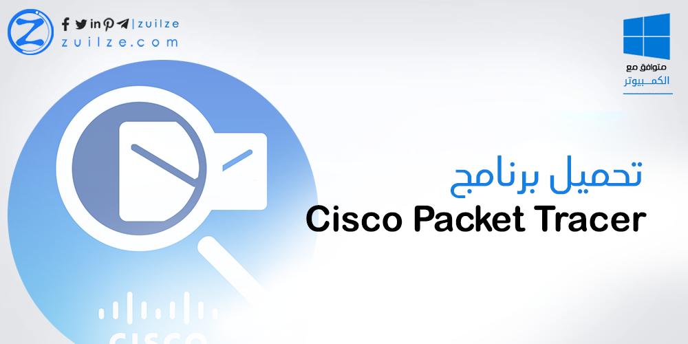 تحميل برنامج cisco packet tracer