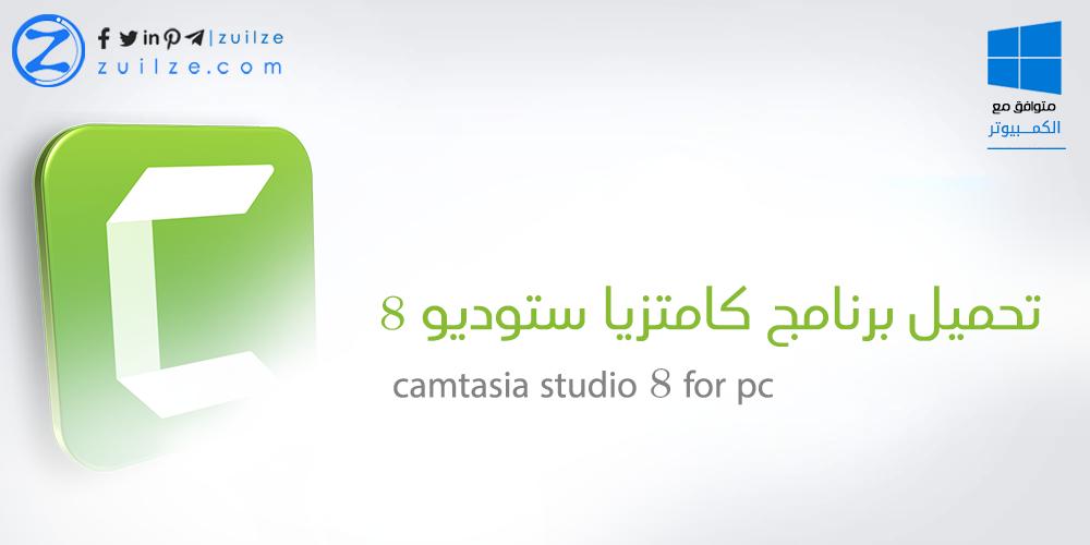 تحميل برنامج camtasia studio 7 من ميديا فاير