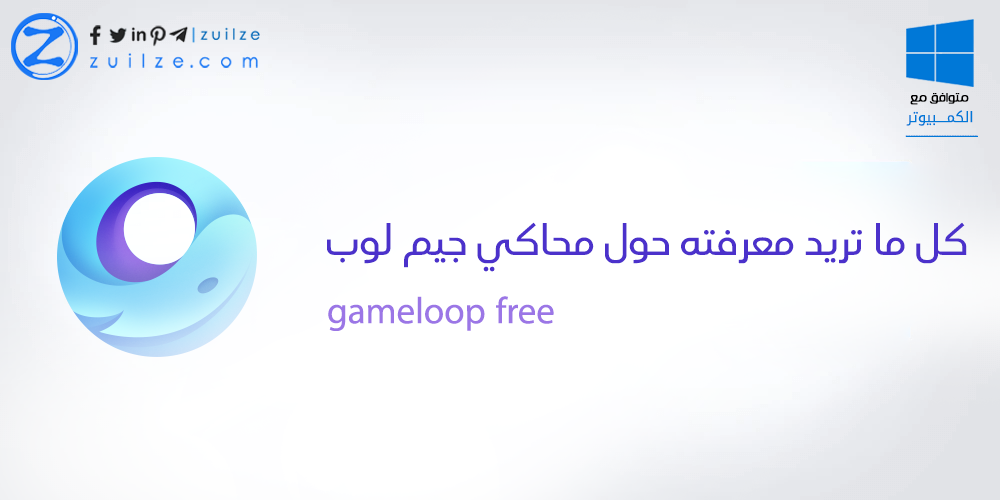 gameloop emulator download