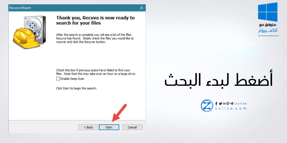 تحميل برنامج استعادة الملفات المحذوفة من الكمبيوتر عربي مجانا 2021