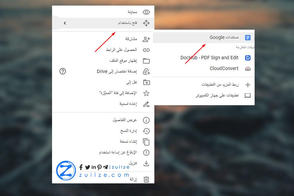 تحويل pdf الى word يدعم اللغة العربية بدون أخطاء