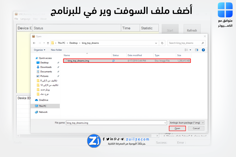 تثبيت التطبيقات للاصدار الجديد بي اوت